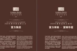 """富力地产斩获""""中国地产金砖奖——2020年度卓越成就企业""""殊荣"""