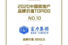 """富力地产上榜""""2020中国房地产品牌价值TOP100"""" 跻身十强"""